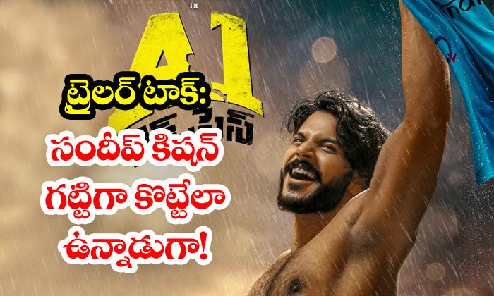 TeluguStop.com - Sundeep Kishan A1 Express Trailer Impressive