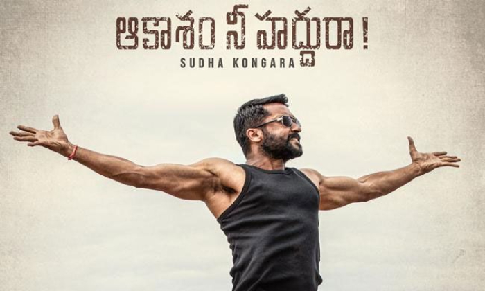 Surya New Movie Lowest Trp Rating-సూర్య సూపర్ హిట్ సినిమాకి ఘోరమైన టీఆర్పీ రేటింగ్-Latest News - Telugu-Telugu Tollywood Photo Image-TeluguStop.com