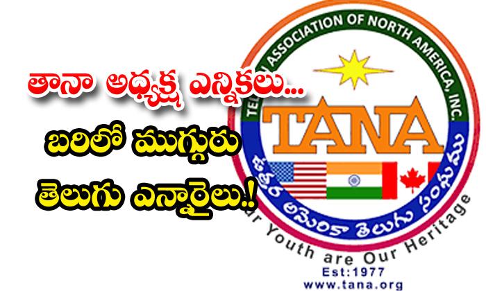 TeluguStop.com - Tana Elections 2021 America