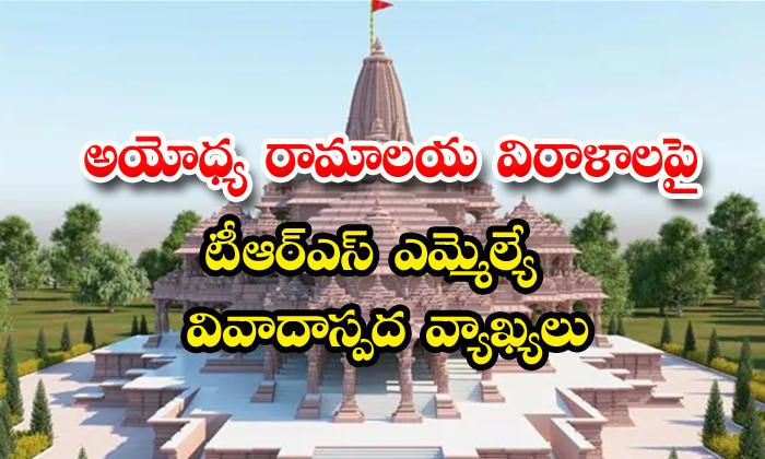 TeluguStop.com - Kalvakuntla Vidyasagar Rao Trs Mla Controversial Comments On Ram Mandir Donation