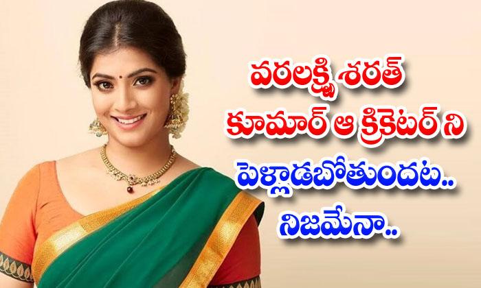 Tamil Heroine Varalakshmi Sarath Kumar Marriage News Is Viral In Social Media-TeluguStop.com