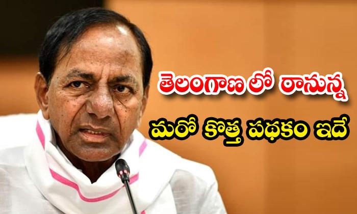 TeluguStop.com - Another New Scheme Telangana Govt