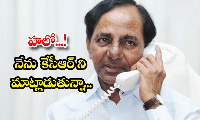 TeluguStop.com - Kcr Direct Phone Calls On Employees