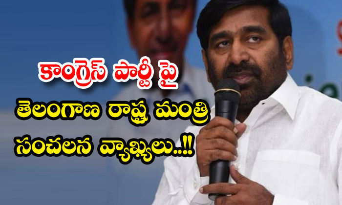 TeluguStop.com - Telangana State Minister Remarks On The Congress Party