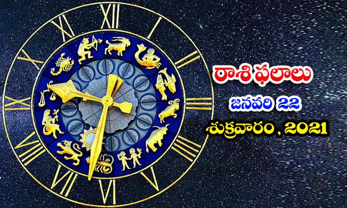 Telugu Daily Astrology Prediction Rasi Phalalu January 22 Friday 2021-TeluguStop.com