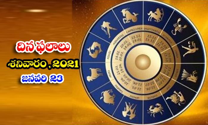 Telugu Daily Astrology Prediction Rasi Phalalu January 23 Saturday 2021-TeluguStop.com