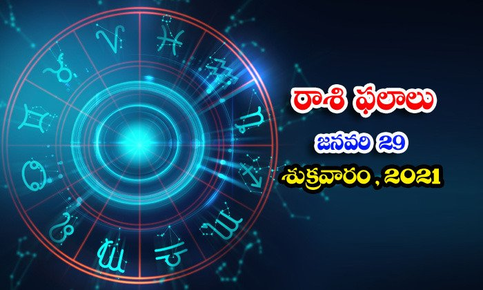 Telugu Daily Astrology Prediction Rasi Phalalu January 29 Friday 2021-తెలుగు రాశి ఫలాలు, పంచాంగం – జనవరి 29 శుక్రవారం , 2021-Latest News - Telugu-Telugu Tollywood Photo Image-TeluguStop.com