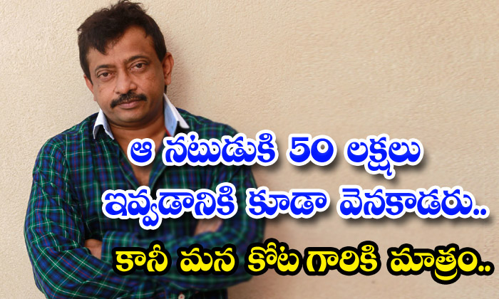 TeluguStop.com - Telugu Director Ram Gopal Varma Sensational Comments On Bollywood Actors Remuneration In Tollywood