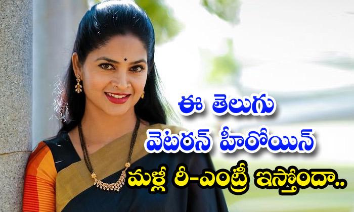 Telugu Veteran Heroine Madhumitha Sivabalaji Is Re Entry As A Heroine In Tollywood-TeluguStop.com