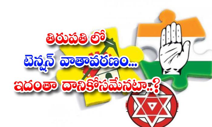 Tension In Tirupathi Over Elections-TeluguStop.com
