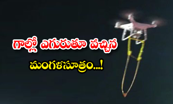 TeluguStop.com - Viral Video Drone Mangalsutra Marriage