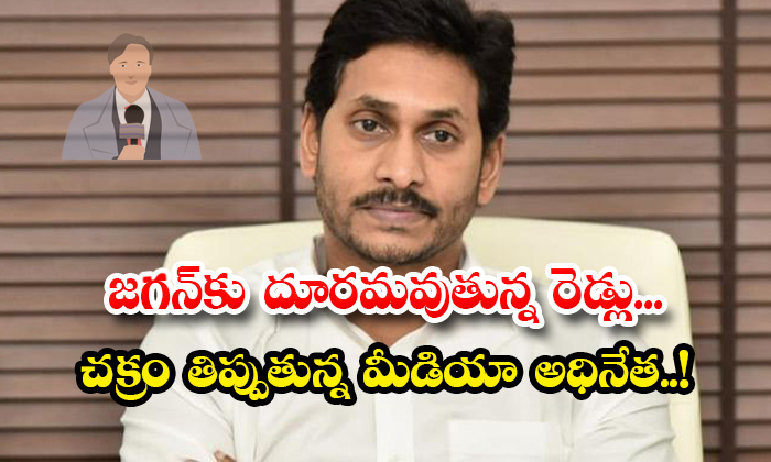 TeluguStop.com - The Reddys Are Moving Away From The Ap Cm Jagan Media Head Spinning The Wheel