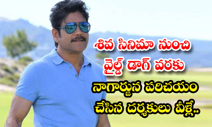 TeluguStop.com - Tollywood Directors Who Are Introduced By Nagarjuna