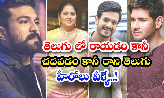 Tollywood Heros Who Dont Read And Write Telugu-TeluguStop.com