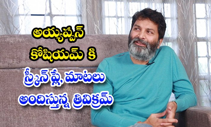 Trivikram Hands In Ayyappanum Koshiyum Remake-TeluguStop.com