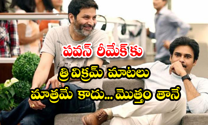 TeluguStop.com - Trivikram Is The Shadow Director Of Pawan Rana Movie