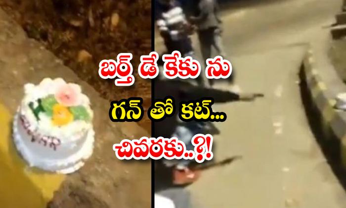 TeluguStop.com - Viral Video Up Man Uses Gun To Cut Bday Cake
