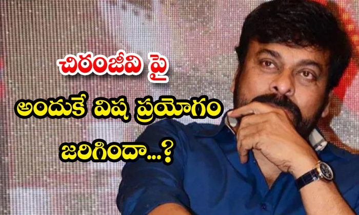 TeluguStop.com - Unknown Facts About Megastar Chiranjeevi