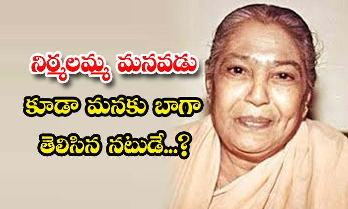 TeluguStop.com - Actress Nirmalamma Grand Son Also An Actor