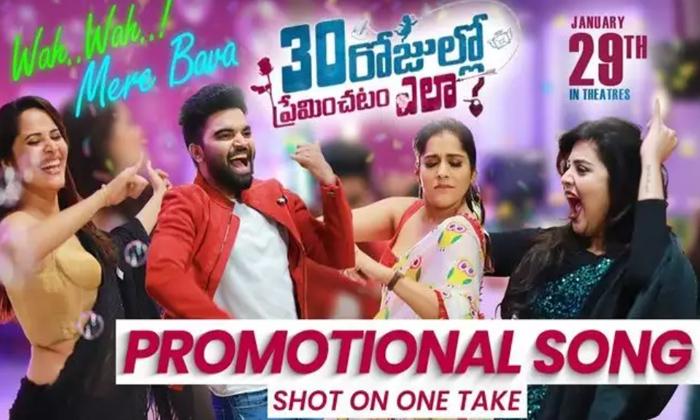 Telugu 30 Rojullo Preminchadam Ela, Anasuya, Anchor Pradeep, Anchor Pradeep Movie Promotional Song, Pradeep, Pradeep 30 Rojullo Preminchadam Ela Promotions Start, Rashmi, Sreemukhi, Suma, Tv Anchors-Movie