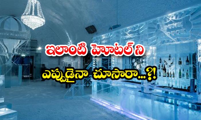 TeluguStop.com - Worlds Famous Coolest Ice Hotel Sweden