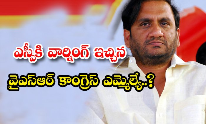 TeluguStop.com - Ysr Congress Mla Gave Warning To Sp