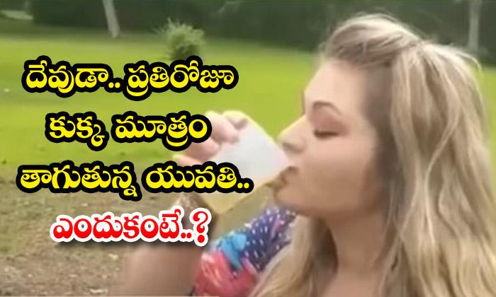 TeluguStop.com - A Woman Driniking Daily Dog Urine
