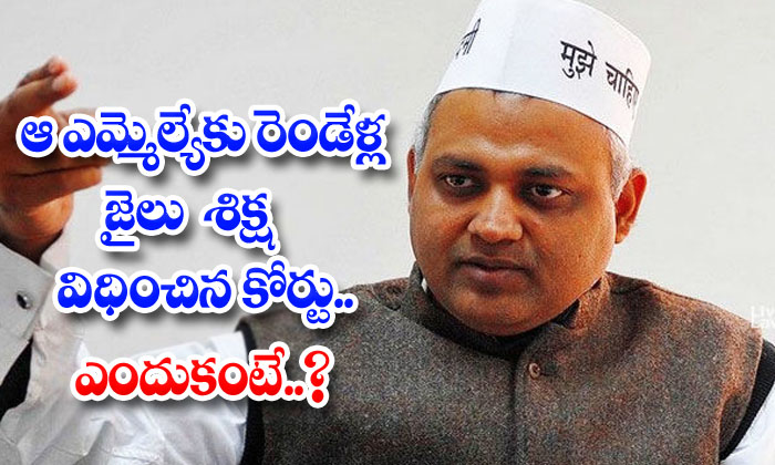 TeluguStop.com - Aap Mla Somnath Bharti Sentenced To Jail