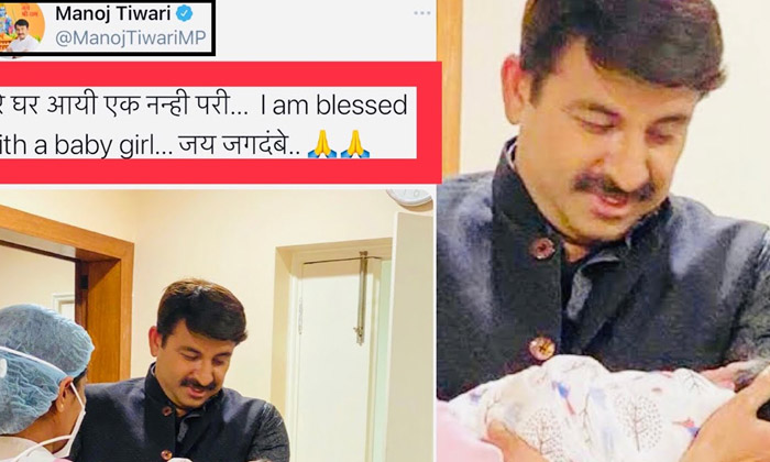 Actor And Bjp Mp Manoj Tiwari Blessed With Baby Girl-TeluguStop.com