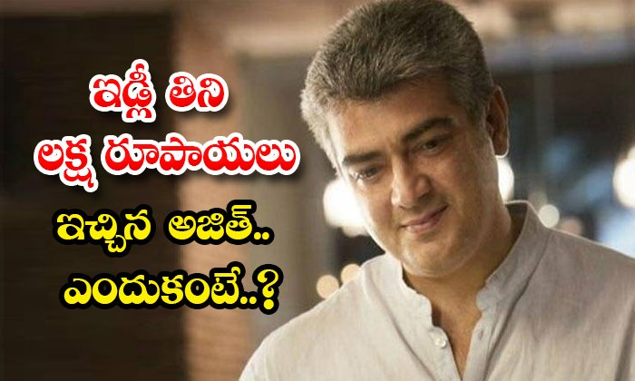 TeluguStop.com - Kollywood Actor Ajith Helps Idly Center Man In Hyderabad