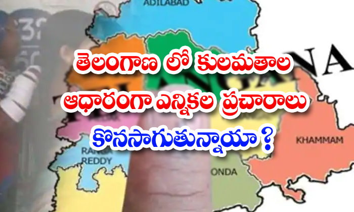 TeluguStop.com - Will The Election Campaign Continue In Telangana On The Basis Of Caste