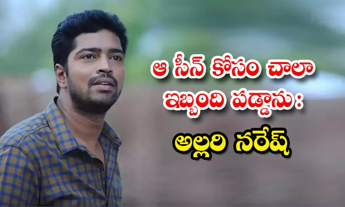 Allari Naresh Interesting Comments About Nandhi Movie-TeluguStop.com