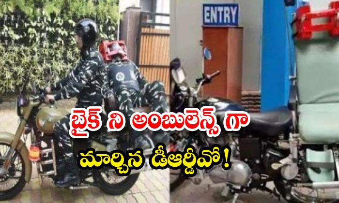 Drdo Bike Ambulance-TeluguStop.com
