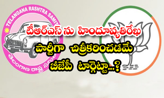 Is Bjps Target To Portray Trs As An Anti Hindu Party-TeluguStop.com