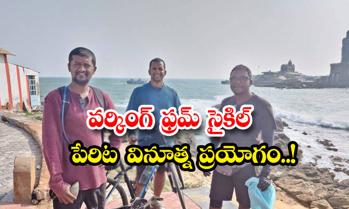 An Innovative Experiment Called Working From Cycle-TeluguStop.com