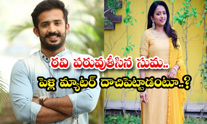TeluguStop.com - Anchor Suma Insulted Ancor Ravi On His Marriage