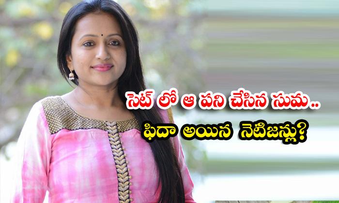TeluguStop.com - Anchor Suma Kanakala Funny Comments On Her Latest Post