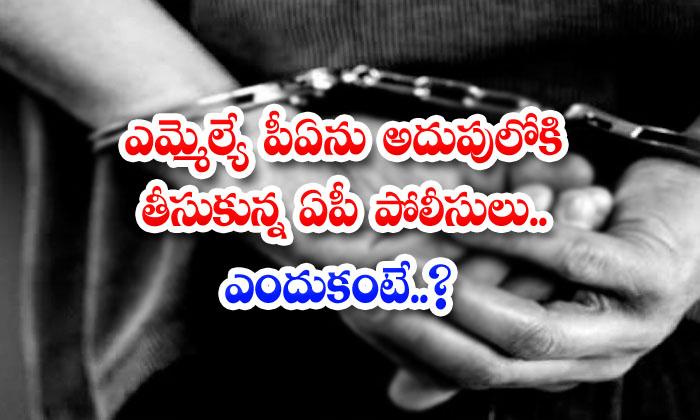 Mla Gorantla Butchaiah Chowdary Pa Sandeep Arrested Srisailam-TeluguStop.com