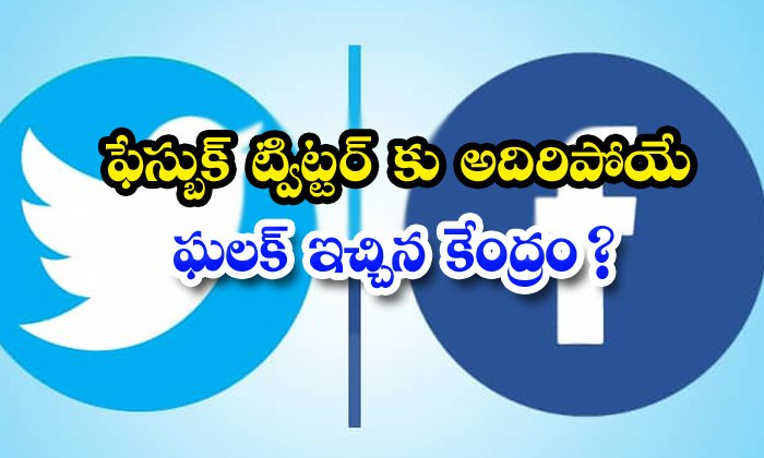 TeluguStop.com - Centre Given Alert To Facebook And Twitter