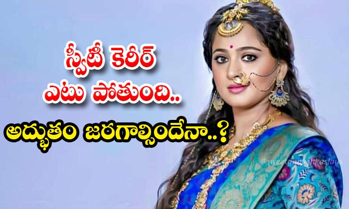 Star Directors Donot Care About Anushka Shetty-TeluguStop.com