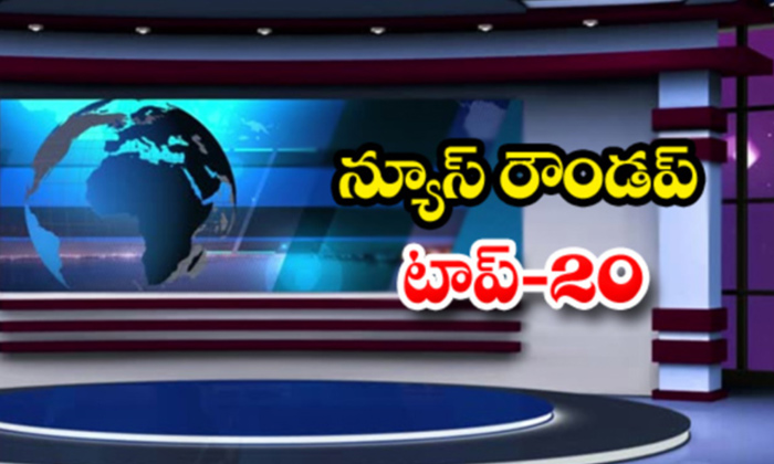 Ap Andhra And Telangana News Roundup Breaking Headlines Latest Top News January 16 2021-న్యూస్ రౌండప్ టాప్ 20-Breaking/Featured News Slide-Telugu Tollywood Photo Image-TeluguStop.com