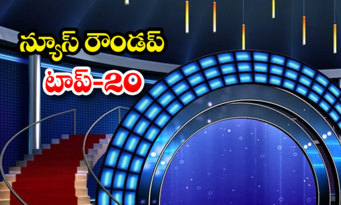 Ap Andhra And Telangana News Roundup Breaking Headlines Latest Top News January 19 2021-TeluguStop.com