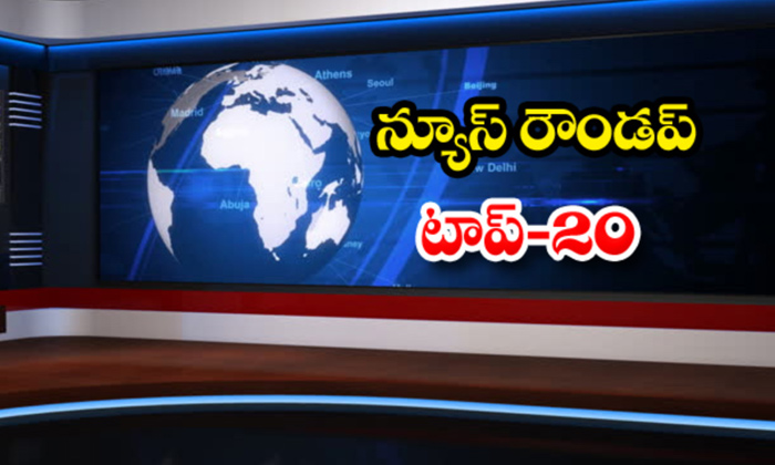 TeluguStop.com - Ap Andhra And Telangana News Roundup Breaking Headlines Latest Top News January 21 2021