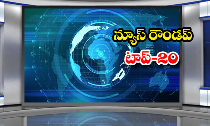 TeluguStop.com - న్యూస్ రౌండప్ టాప్ 20-Breaking/Featured News Slide-Telugu Tollywood Photo Image