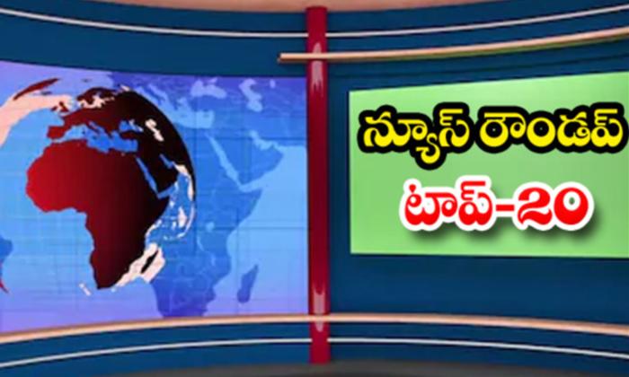 Ap Andhra And Telangana News Roundup Breaking Headlines Latest Top News January 24 2021-న్యూస్ రౌండప్ టాప్ – 20-Breaking/Featured News Slide-Telugu Tollywood Photo Image-TeluguStop.com
