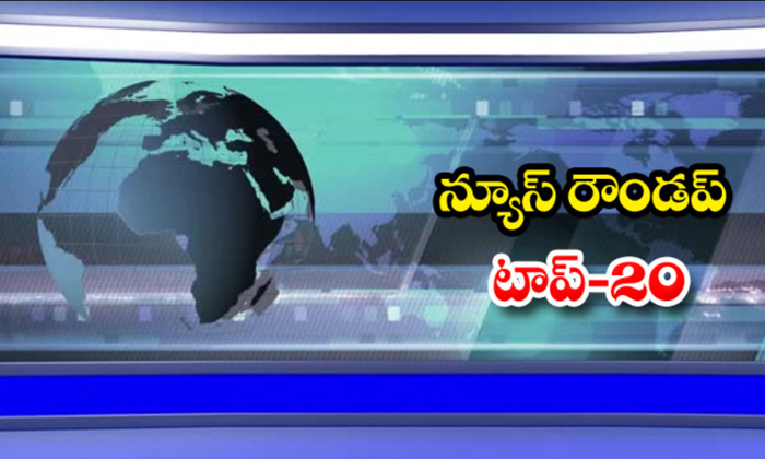 TeluguStop.com - Ap Andhra And Telangana News Roundup Breaking Headlines Latest Top News January 27 2021