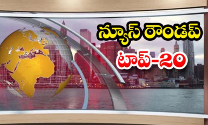 Ap Andhra And Telangana News Roundup Breaking Headlines Latest Top News January 24 2021-TeluguStop.com