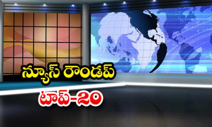 Ap Andhra And Telangana News Roundup Breaking Headlines Latest Top News January 19 2021-న్యూస్ రౌండప్ టాప్ 20-Breaking/Featured News Slide-Telugu Tollywood Photo Image-TeluguStop.com
