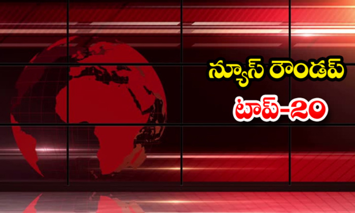 TeluguStop.com - Ap Andhra And Telangana News Roundup Breaking Headlines Latest Top News January 22 2021