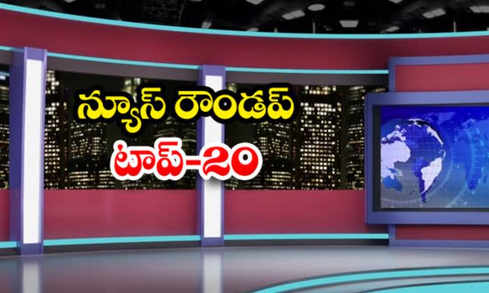 Ap Andhra And Telangana News Roundup Breaking Headlines Latest Top News January 23 2021-న్యూస్ రౌండప్ టాప్ – 20-Breaking/Featured News Slide-Telugu Tollywood Photo Image-TeluguStop.com